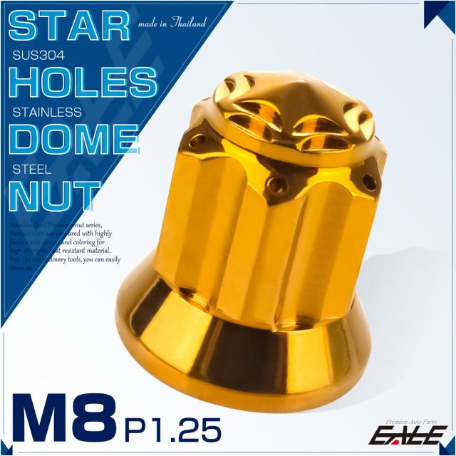 【ネコポス可】 ドームナット M8 P=1.25 スターホールヘッド フランジ 袋ナット SUS304 ステンレス 六角ナット ゴールド TF0180
