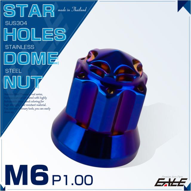 【ネコポス可】 ドームナット M6 P=1.00 スターホールヘッド フランジ 袋ナット SUS304 ステンレス 六角ナット 焼きチタン TF0181