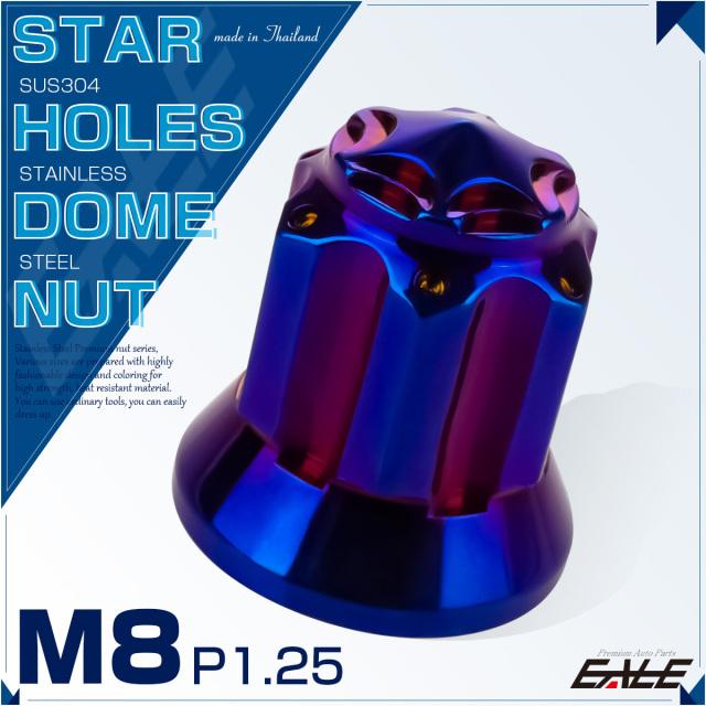 【ネコポス可】 ドームナット M8 P=1.25 スターホールヘッド フランジ 袋ナット SUS304 ステンレス 六角ナット 焼きチタン TF0182