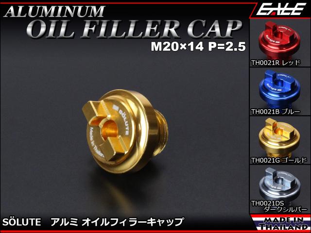 Soluteブランド アルミ削り出し オイル フィラー キャップ M20×14 P=2.50 アルマイト仕上げ ホンダ・ヤマハ・カワサキ車に多く適合 4色展開 TH0021