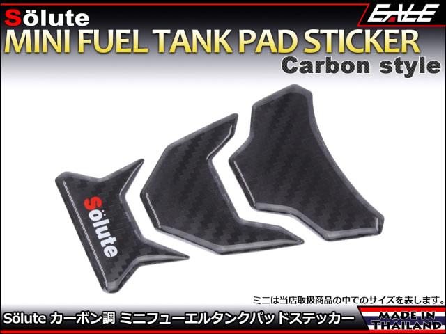 Soluteブランド 汎用 カーボン調 ミニ タンクパッド ステッカー 1.5mm厚 樹脂コート 4ミニなどのガソリンタンクのキズ防止とドレスアップに TH0023