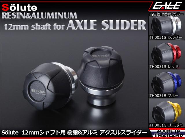 アクスルスライダー 12mmアクスルシャフト用 Solute 樹脂&アルミ削り出し パーツ採用 フロント&リア兼用 4色 2個セット TH0031