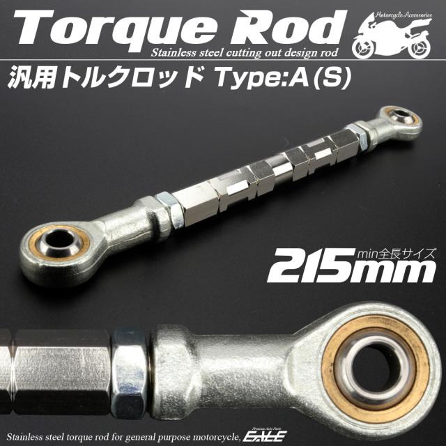 汎用 トルクロッド ステンレス Aタイプ Sサイズ 215mm バイク 二輪 シルバー TH0056