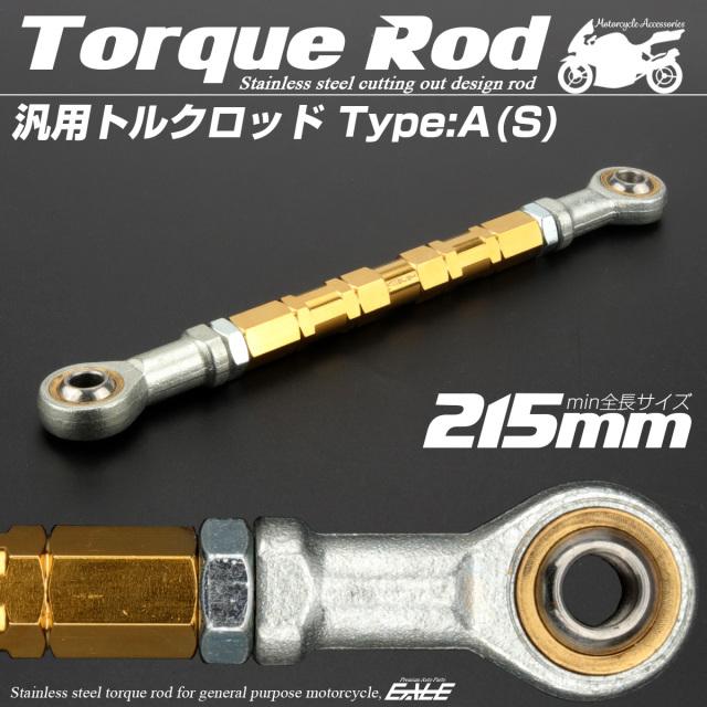 汎用 トルクロッド ステンレス Aタイプ Sサイズ 215mm バイク 二輪 ゴールド TH0057