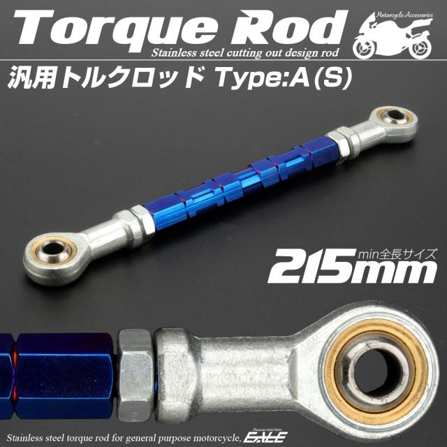 汎用 トルクロッド ステンレス Aタイプ Sサイズ 215mm バイク 二輪 ブルー TH0058