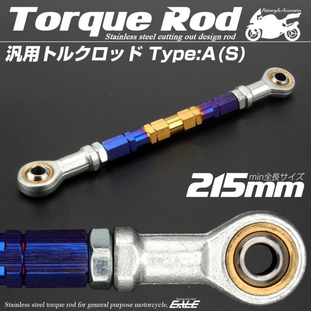 汎用 トルクロッド ステンレス Aタイプ Sサイズ 215mm バイク 二輪 ゴールド&ブルー TH0060