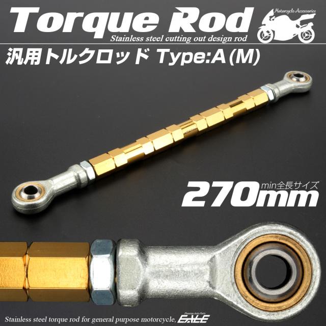 汎用 トルクロッド ステンレス Aタイプ Mサイズ 270mm バイク 二輪 ゴールド TH0062