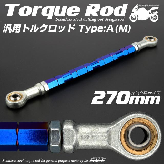 汎用 トルクロッド ステンレス Aタイプ Mサイズ 270mm バイク 二輪 ブルー TH0063
