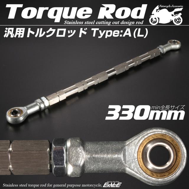 汎用 トルクロッド ステンレス Aタイプ Lサイズ 330mm バイク 二輪 シルバー TH0066