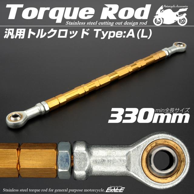 汎用 トルクロッド ステンレス Aタイプ Lサイズ 330mm バイク 二輪 ゴールド TH0067