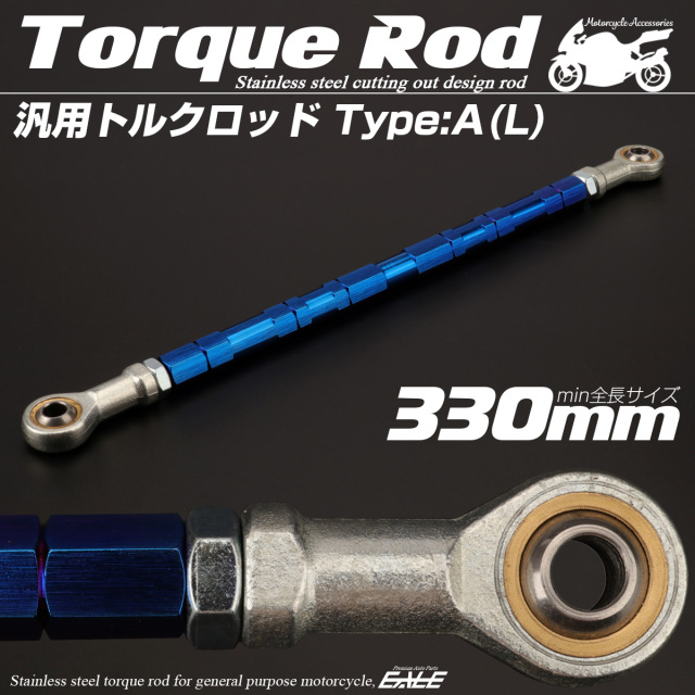 汎用 トルクロッド ステンレス Aタイプ Lサイズ 330mm バイク 二輪 ブルー TH0068