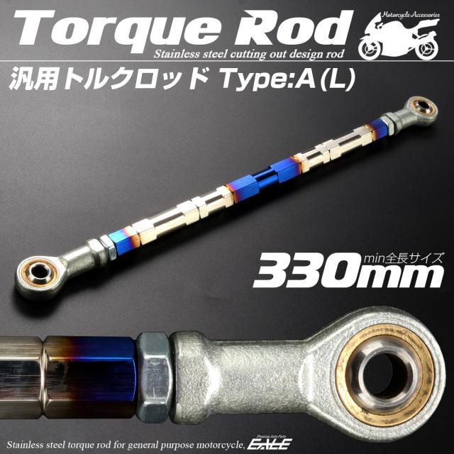 汎用 トルクロッド ステンレス Aタイプ Lサイズ 330mm バイク 二輪 シルバー&ブルー TH0069
