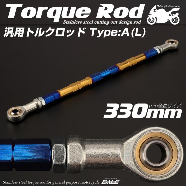 汎用 トルクロッド ステンレス Aタイプ Lサイズ 330mm バイク 二輪 ゴールド&ブルー TH0070