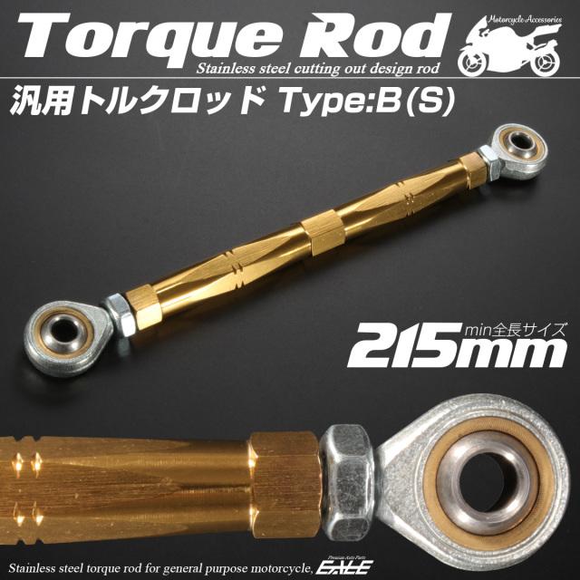 汎用 トルクロッド ステンレス Bタイプ Sサイズ 215mm バイク 二輪 ゴールド TH0072