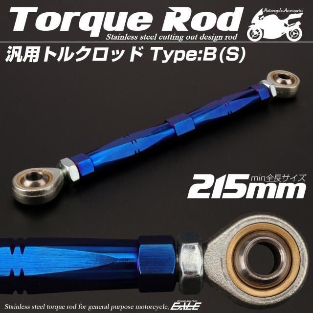 汎用 トルクロッド ステンレス Bタイプ Sサイズ 215mm バイク 二輪 ブルー TH0073
