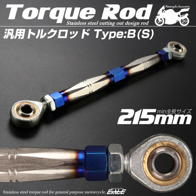 汎用 トルクロッド ステンレス Bタイプ Sサイズ 215mm バイク 二輪 シルバー&ブルー TH0074