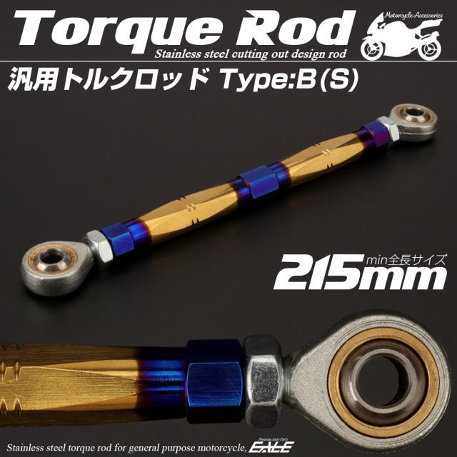 汎用 トルクロッド ステンレス Bタイプ Sサイズ 215mm バイク 二輪 ゴールド&ブルー TH0075
