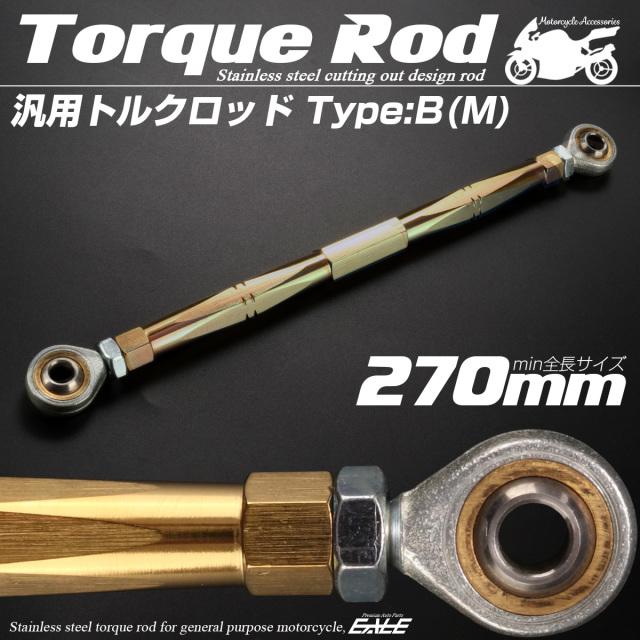 汎用 トルクロッド ステンレス Bタイプ Mサイズ 270mm バイク 二輪 ゴールド TH0077
