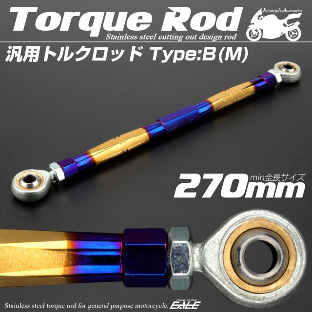 汎用 トルクロッド ステンレス Bタイプ Mサイズ 270mm バイク 二輪 ゴールド&ブルー TH0080