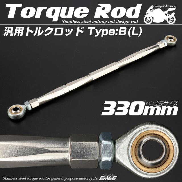 汎用 トルクロッド ステンレス Bタイプ Lサイズ 330mm バイク 二輪 シルバー TH0081