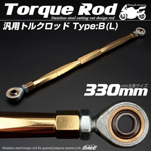 汎用 トルクロッド ステンレス Bタイプ Lサイズ 330mm バイク 二輪 ゴールド TH0082