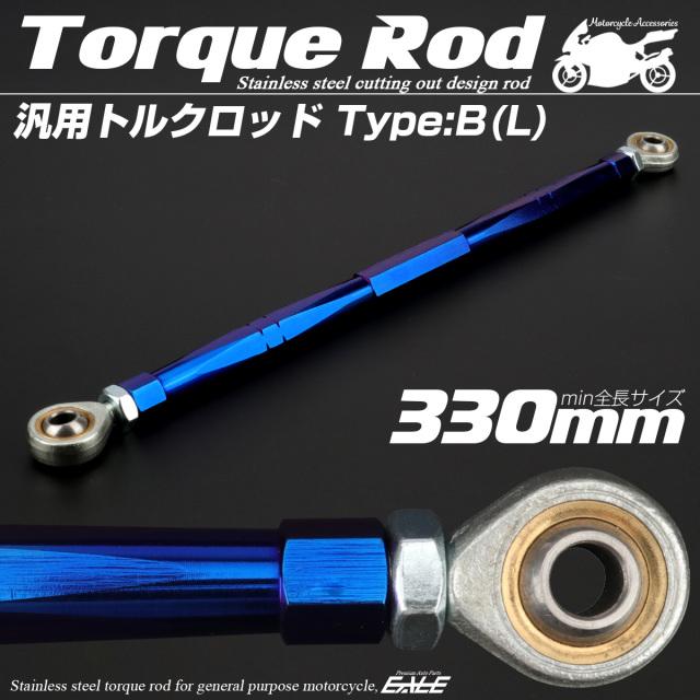 汎用 トルクロッド ステンレス Bタイプ Lサイズ 330mm バイク 二輪 ブルー TH0083
