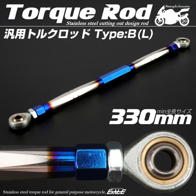 汎用 トルクロッド ステンレス Bタイプ Lサイズ 330mm バイク 二輪 シルバー&ブルー TH0084