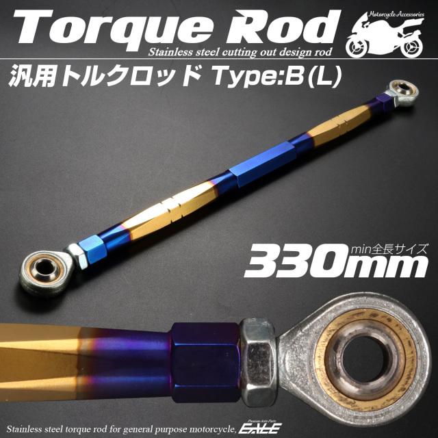 汎用 トルクロッド ステンレス Bタイプ Lサイズ 330mm バイク 二輪 ゴールド&ブルー TH0085