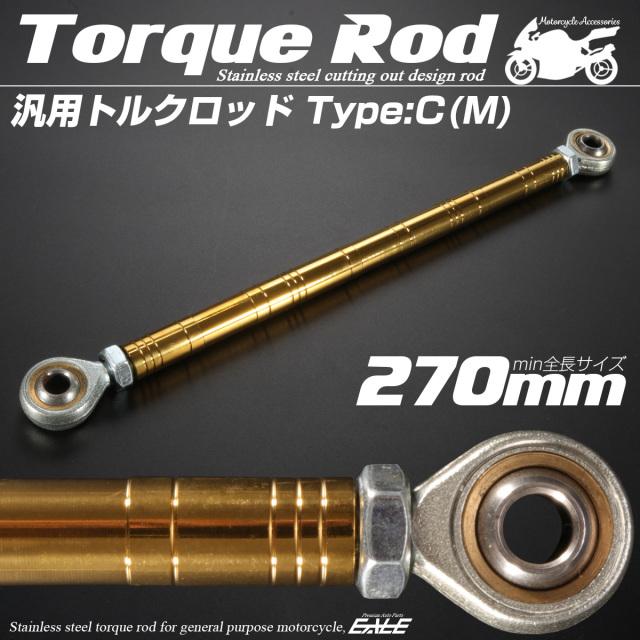 汎用 トルクロッド ステンレス Cタイプ Mサイズ 270mm バイク 二輪 ゴールド TH0092