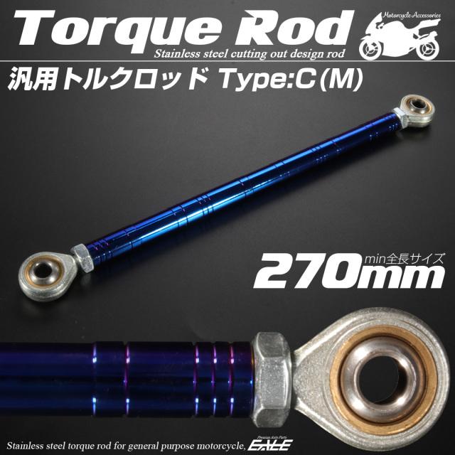 汎用 トルクロッド ステンレス Cタイプ Mサイズ 270mm バイク 二輪 ブルー TH0093