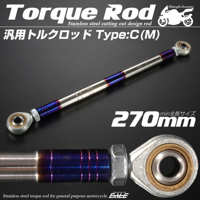 汎用 トルクロッド ステンレス Cタイプ Mサイズ 270mm バイク 二輪 シルバー&ブルー TH0094