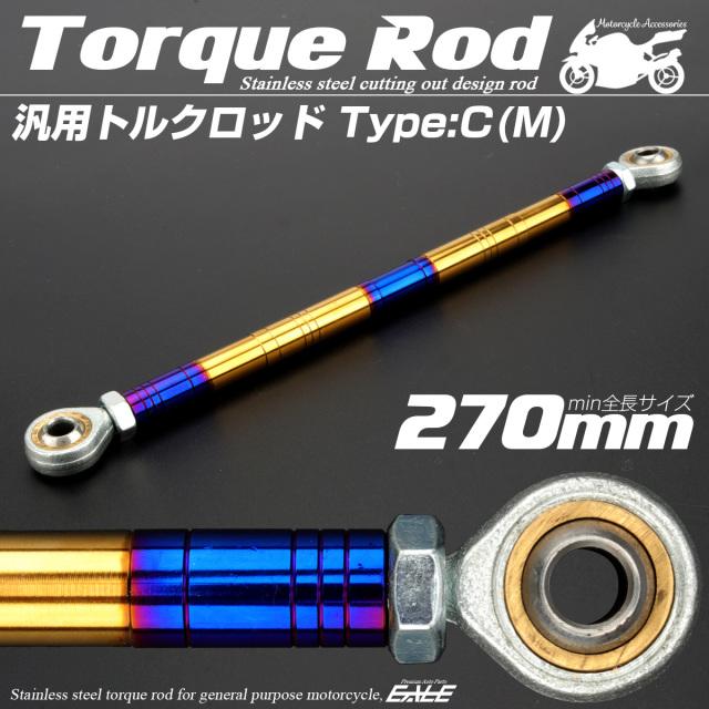 汎用 トルクロッド ステンレス Cタイプ Mサイズ 270mm バイク 二輪 ゴールド&ブルー TH0095