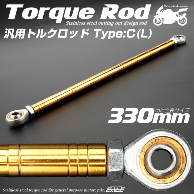 汎用 トルクロッド ステンレス Cタイプ Lサイズ 330mm バイク 二輪 ゴールド TH0097