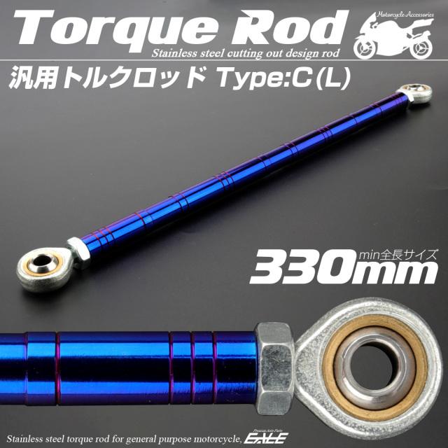 汎用 トルクロッド ステンレス Cタイプ Lサイズ 330mm バイク 二輪 ブルー TH0098