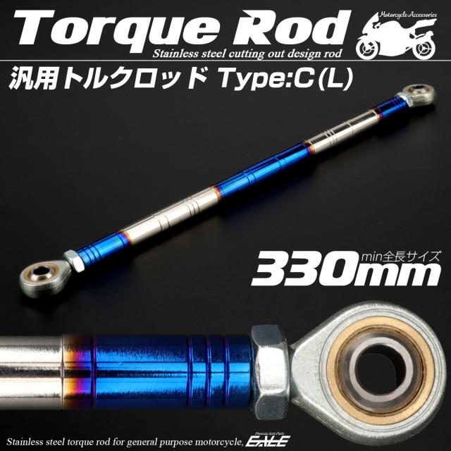 汎用 トルクロッド ステンレス Cタイプ Lサイズ 330mm バイク 二輪 シルバー&ブルー TH0099