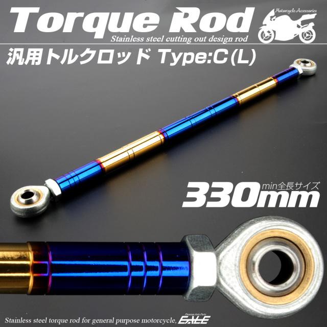 汎用 トルクロッド ステンレス Cタイプ Lサイズ 330mm バイク 二輪 ゴールド&ブルー TH0100