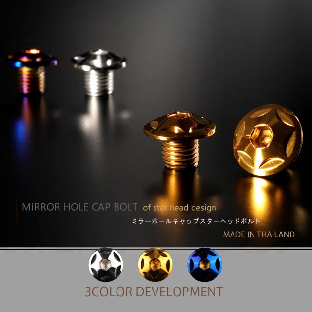ミラーホールカバー キャップ スターヘッド 2個セット M10×10mm 正ネジ P1.25 SUS304 ステンレス製 ゴールド TH0102