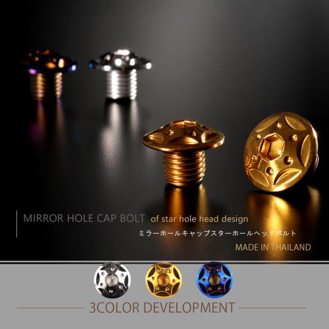 【ネコポス可】 ミラーホールカバー キャップ スターホールヘッド 2個セット M10×10mm 正ネジ P1.25 SUS304 ステンレス製 ゴールド TH0122