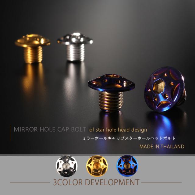 【ネコポス可】 ミラーホールカバー キャップ スターホールヘッド 2個セット M10×10mm 正ネジ P1.25 SUS304 ステンレス製 焼チタン TH0123