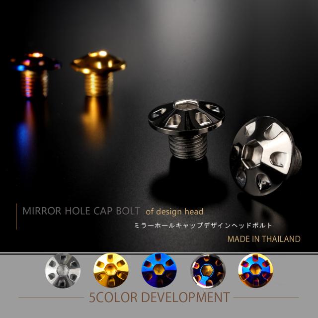 【ネコポス可】 ミラーホールカバー キャップ デザインヘッド 2個セット M10×10mm 正ネジ P1.25 SUS304 ステンレス製 シルバー TH0124