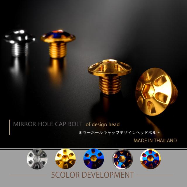 【ネコポス可】 ミラーホールカバー キャップ デザインヘッド 2個セット M10×10mm 正ネジ P1.25 SUS304 ステンレス製 ゴールド TH0125
