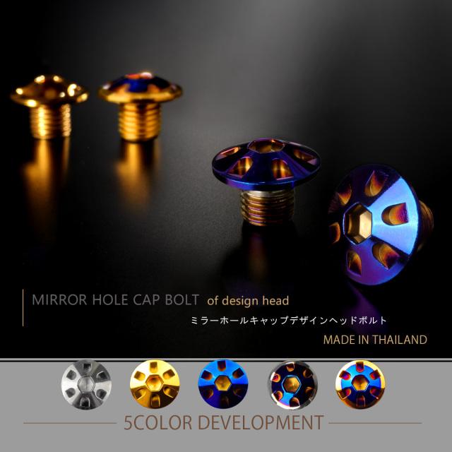 【ネコポス可】 ミラーホールカバー キャップ デザインヘッド 2個セット M10×10mm 正ネジ P1.25 SUS304 ステンレス製 焼きチタン TH0126