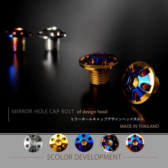 【ネコポス可】 ミラーホールカバー キャップ デザインヘッド 2個セット M10×10mm 正ネジ P1.25 SUS304 ステンレス製 ゴールド&ブルー TH0128