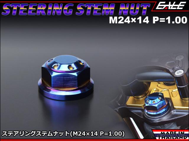 SUSステンレス ホールヘッド ステアリング ステムナット M24×14mm P=1.00 GROM CB ホンダ車 焼チタンカラー TH0143