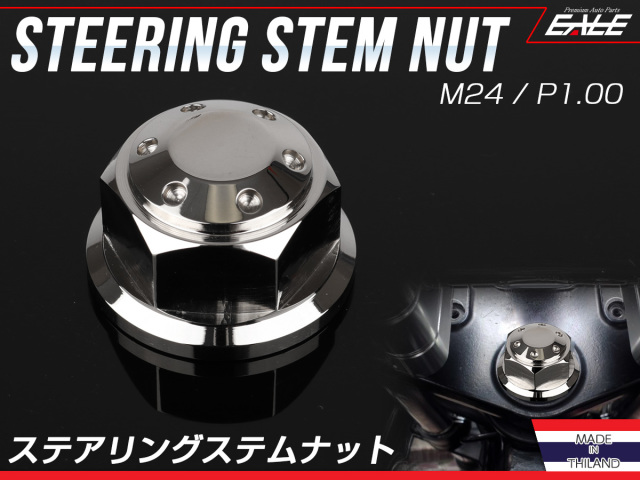 ステアリング ステムナット M24 P1.00 ホールヘッド SUSステンレス ホンダ車 シルバー TH0144