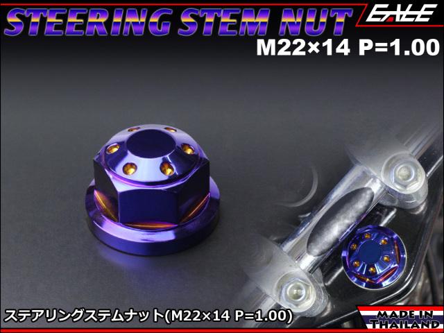 ステンレス 削り出し M22×14 P=1.00 ステアリング ステム ナット 多孔ヘッド 焼チタンカラー TH0149