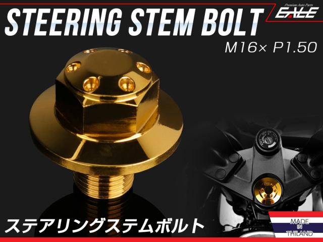 Ninja250 カワサキ ステアリング ステムボルト M16 P1.50 ホールヘッド SUSステンレス ゴールド TH0151