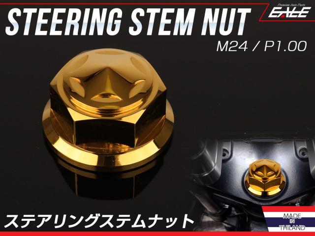 ステアリング ステムナット M24 P1.00 スターヘッド SUSステンレス ホンダ車 ゴールド TH0154