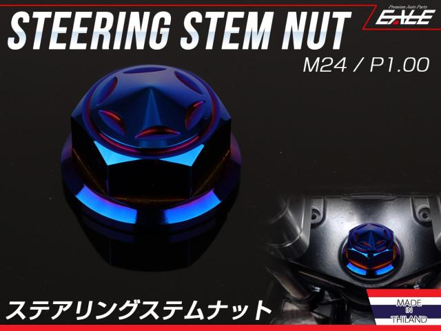ステアリング ステムナット M24 P1.00 スターヘッド SUSステンレス ホンダ車 焼チタンカラー TH0155