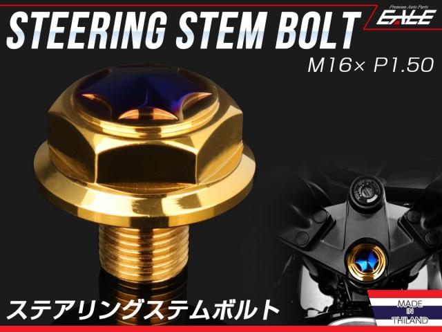 Ninja250 カワサキ ステアリング ステムボルト M16 P1.50 スターヘッド SUSステンレス ゴールド&ブルー TH0169